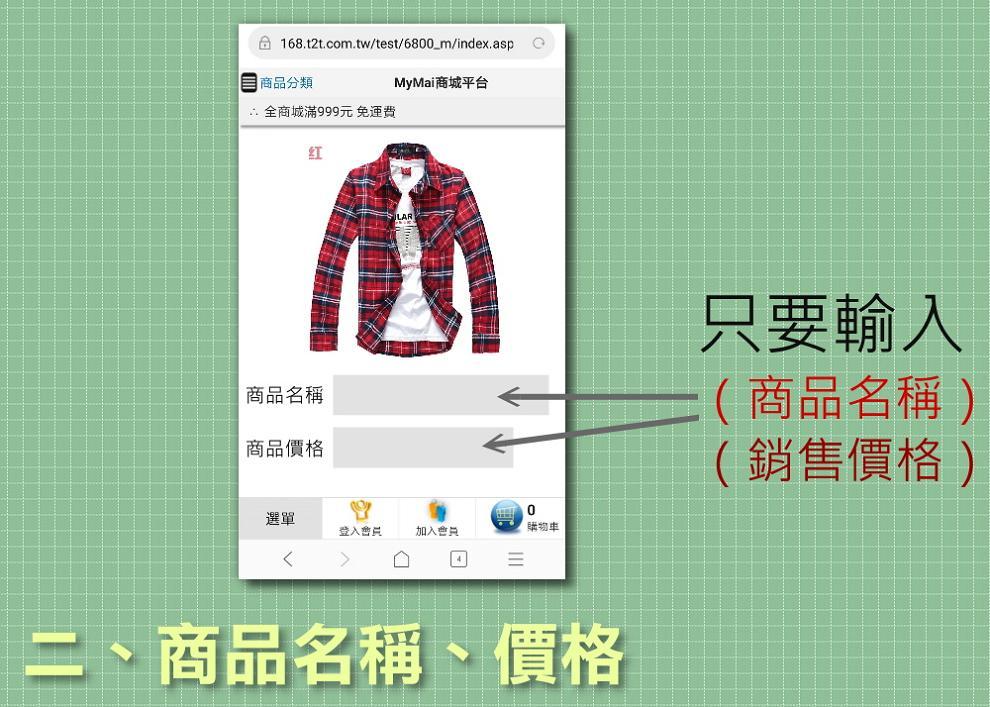 輸入上傳的商品名稱與銷售價格